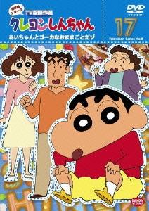 クレヨンしんちゃん TV版傑作選 第8期シリーズ 17 あいちゃんとゴーカなおままごとだゾ DVD