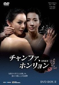 ユン・ヘヨン/チャンファ、ホンリョン DVD-BOX2 [KEDV-9011]