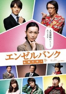 長谷川京子/エンゼルバンク 転職代理人 DVD-BOX [TCED-0819]