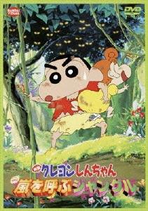 映画 クレヨンしんちゃん 嵐を呼ぶジャングル DVD