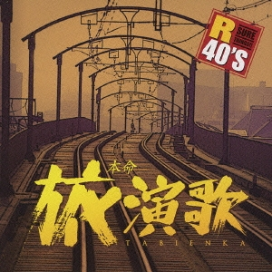 五木ひろし/R40 本命旅演歌 [TKCA-73578]