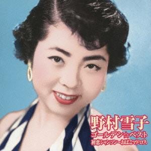 野村雪子/ゴールデン☆ベスト 野村雪子 初恋シャンソン~おばこマドロス [VICL-63733]