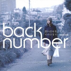 TOWER RECORDS ONLINEで買える「back number/思い出せなくなるその日まで[UMCK-5346]」の画像です。価格は1,047円になります。