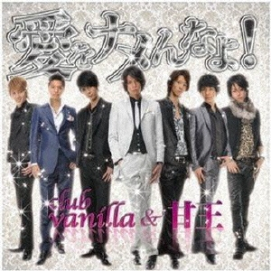 club vanilla &甘王/愛をナメんなよ! (白盤) [CD+DVD][CLBVA-2]