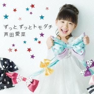 芦田愛菜/ずっとずっとトモダチ [CD+DVD] [UMCA-59004]