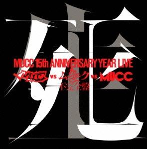MUCC/MUCC 15th ANNIVERSARY YEAR LIVE MUCC vs ムック vs MUCC 不完全盤 死生 [DVD+CD]<完全生産限定版>[AIBL-9241]