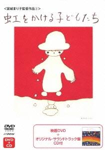 宮城まり子/虹をかける子どもたち [DVD+CD] [VIZF-5014]