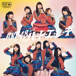 AKB48/ハート・エレキ (初回限定盤/Type 4) [CD+DVD][KIZM-90263]