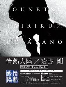 情熱大陸×綾野剛 プレミアム・エディション Blu-ray Disc