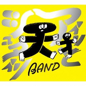 天才バンド/アインとシュタイン [RDCA-1034]