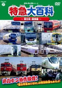 記憶に残る列車シリーズ 特急大百科~東日本・関東編~