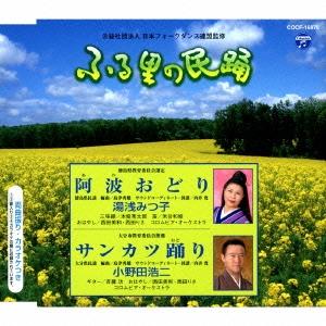湯浅みつ子/阿波おどり/サンカツ踊り [COCF-16875]