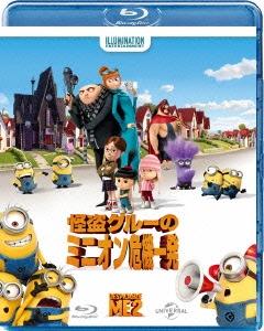怪盗グルーのミニオン危機一発 Blu-ray Disc