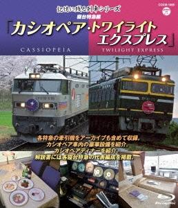 記憶に残る列車シリーズ 寝台特急編 カシオペア・トワイライト エクスプレス
