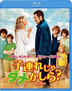 子連れじゃダメかしら? [Blu-ray Disc+DVD]<初回限定生産版>