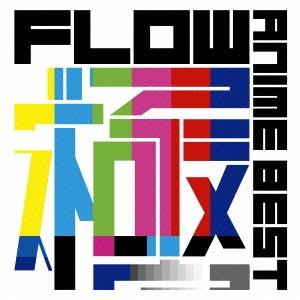 FLOW ANIME BEST 極<通常盤> CD