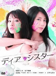 ディア・シスター DVD BOX DVD