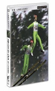 スキージャンプ・ペア 2 オフィシャル UMD