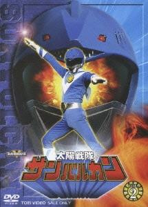スーパー戦隊シリーズ 太陽戦隊サンバルカン VOL.2(2枚組)