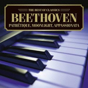 ベスト・オブ クラシックス 90::悲愴・月光・熱情~ベートーヴェン:3大ピアノ・ソナタ CD
