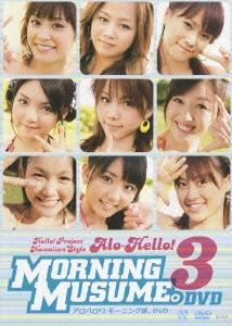 モーニング娘。/アロハロ!3 モーニング娘。DVD [EPBE-5314]