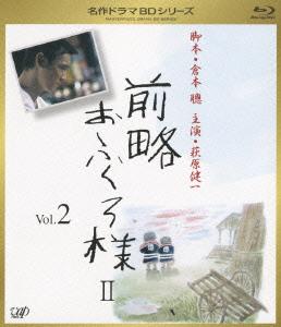 萩原健一/前略おふくろ様II Vol.2[VPXX-71131]