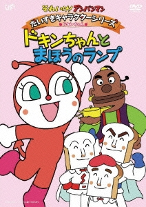 それいけ!アンパンマン だいすきキャラクターシリーズ ドキンちゃん ドキンちゃんとまほうのランプ DVD
