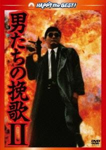 ジョン・ウー/男たちの挽歌II デジタル・リマスター版[PHNE-300060]
