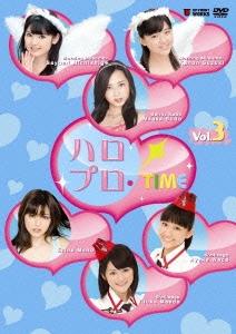 ハロプロ・TIME Vol.3