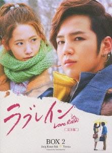 チャン・グンソク/ラブレイン 完全版 DVD BOX 2 [PCBG-61549]