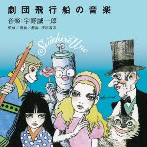 増山江威子/宇野誠一郎 「劇団飛行船」の音楽 [CDSOL-1467]