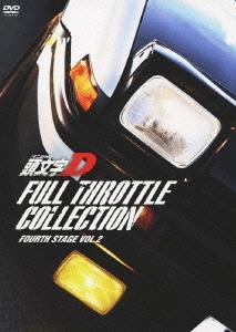 頭文字[イニシャル]D フルスロットル・コレクション Fourth Stage Vol.2 [3DVD+CD]
