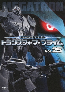 タカラトミー/超ロボット生命体 トランスフォーマー プライム Vol.25 [AVBA-62482]