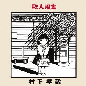村下孝蔵/歌人撰集 [2Blu-spec CD2] [MHCL-30238]