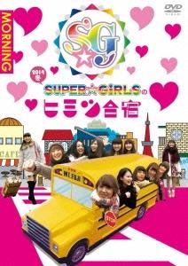 SUPER☆GiRLS/「SUPER☆GiRLSのヒミツ合宿2014 冬」朝[AVBF-74459]