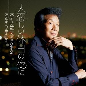 前川清/人恋しい休日の夜に Kiyoshi Maekawa B-side Collection [TECE-3253]