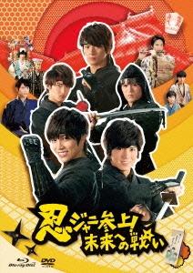 忍ジャニ参上!未来への戦い [Blu-ray Disc+DVD]<通常版> Blu-ray Disc