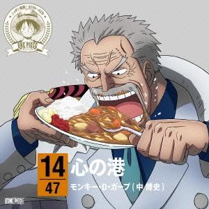 中博史/ONE PIECE ニッポン縦断! 47クルーズCD in 神奈川 心の港[EYCA-10225]