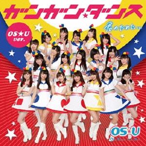 OS☆U/ガンガン☆ダンス/君のために... (大須 Ver.)[XNAV-10004]