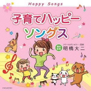 子育てハッピーソングス CD
