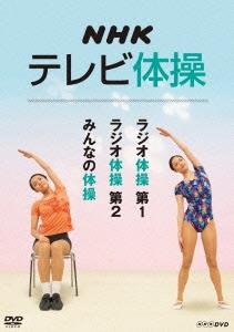 NHKテレビ体操 ラジオ体操 第1 ラジオ体操 第2 みんなの体操 [NSDS-20835]