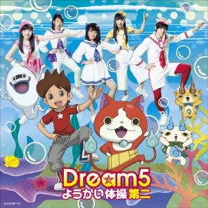 Dream5/ようかい体操第二[AVCD-55098]