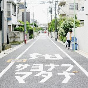 遊助/サヨナラマタナ [CD+DVD] [SRCL-8821]