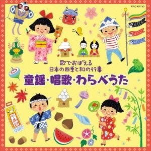 歌でおぼえる日本の四季と和の行事 童謡・唱歌・わらべうた CD