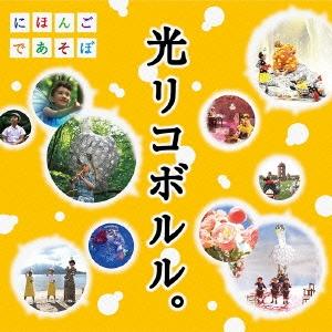 NHKにほんごであそぼ 光リコボルル。 CD