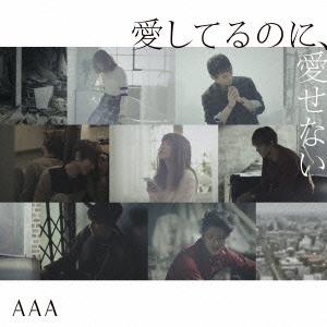 AAA/愛してるのに、愛せない<初回生産限定盤>[AVCD-83363]
