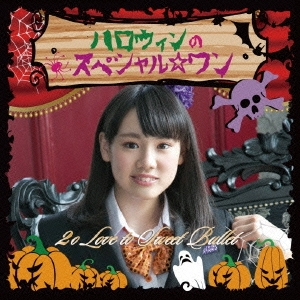 2o Love to Sweet Bullet/ハロウィンのスペシャル☆ワン<初回生産限定盤 新城真衣ver>[SFCD-0168]
