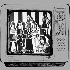少女閣下のインターナショナル/パルプ・プログラム[TUR-003]