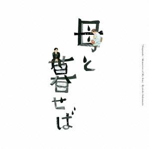 坂本龍一/オリジナル・サウンドトラック「母と暮せば」[RZCM-59990]