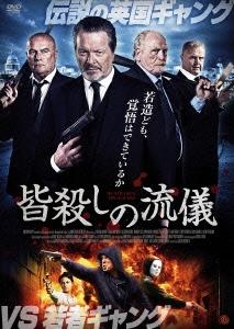 サシャ・ベネット/皆殺しの流儀 [AAE-6099S]